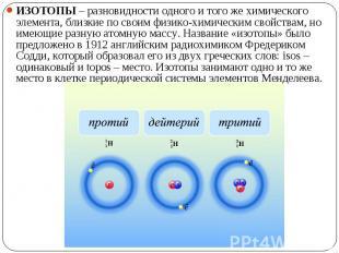 ИЗОТОПЫ – разновидности одного и того же химического элемента, близкие по своим