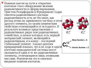 Важным шагом на пути к открытию изотопов стало обнаружение явления радиоактивнос