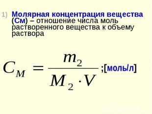 Молярная концентрация вещества (См) – отношение числа моль растворенного веществ