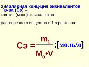 2)Молярная конц-ция эквивалентов в-ва (Сэ) – 2)Молярная конц-ция эквивалентов в-