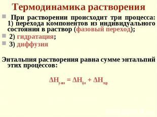 При растворении происходит три процесса: 1) перехода компонентов из индивидуальн