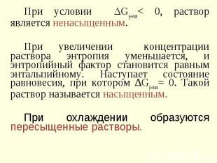 При условии ΔGр-ния< 0, раствор является ненасыщенным. При условии ΔGр-ния&lt