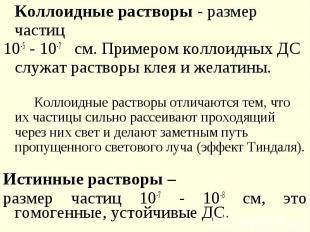 Коллоидные растворы - размер частиц Коллоидные растворы - размер частиц 10-5 - 1