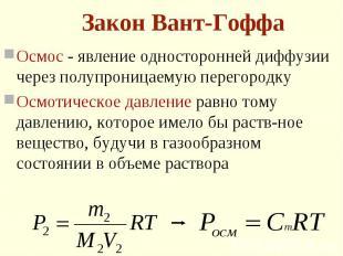Осмос - явление односторонней диффузии через полупроницаемую перегородку Осмос -