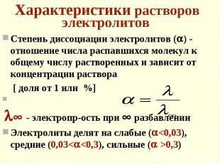 Степень диссоциации электролитов ( ) - отношение числа распавшихся молекул к общ