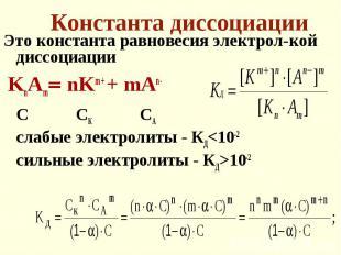 Это константа равновесия электрол-кой диссоциации Это константа равновесия элект