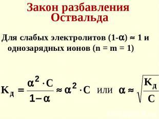 Для слабых электролитов (1- ) 1 и однозарядных ионов (n = m = 1) Для слабых элек