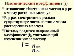 - отношение общего числа частиц в р-ре к числу раств-ных молекул - отношение общ