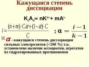 KnAm nKm+ + mAn- KnAm nKm+ + mAn- - кажущаяся степень диссоциации сильных электр