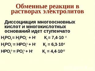 Диссоциация многоосновных кислот и многокислотных оснований идет ступенчато Дисс