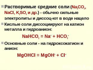 Растворимые средние соли (Na2CO3, NaCl, K2SO4 и др.) - обычно сильные электролит