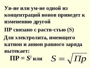 Ув-ие или ум-ие одной из концентраций ионов приведет к изменению другой ПР связа