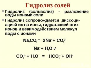 Гидролиз (сольволиз) - разложение воды ионами соли Гидролиз (сольволиз) - разлож