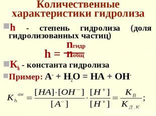 h - степень гидролиза (доля гидролизованных частиц) h - степень гидролиза (доля