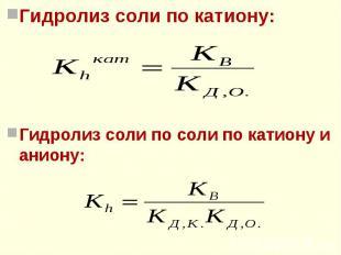 Гидролиз соли по катиону: Гидролиз соли по катиону: Гидролиз соли по соли по кат