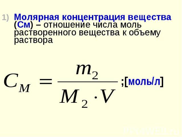 Молярная концентрация вещества (См) – отношение числа моль растворенного вещества к объему раствора