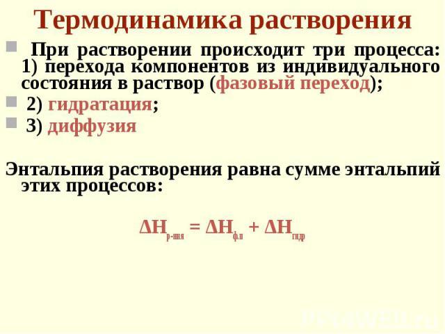 При растворении происходит три процесса: 1) перехода компонентов из индивидуального состояния в раствор (фазовый переход); При растворении происходит три процесса: 1) перехода компонентов из индивидуального состояния в раствор (фазовый переход); 2) …