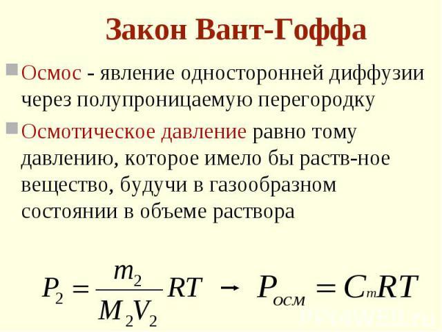 Осмос - явление односторонней диффузии через полупроницаемую перегородку Осмос - явление односторонней диффузии через полупроницаемую перегородку Осмотическое давление равно тому давлению, которое имело бы раств-ное вещество, будучи в газообразном с…