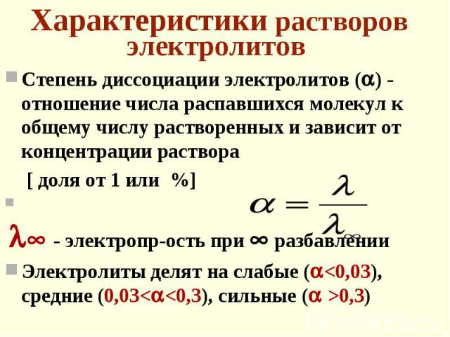 Степень диссоциации электролитов ( ) - отношение числа распавшихся молекул к общему числу растворенных и зависит от концентрации раствора Степень диссоциации электролитов ( ) - отношение числа распавшихся молекул к общему числу растворенных и зависи…