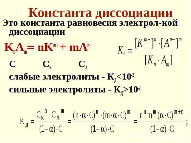 Это константа равновесия электрол-кой диссоциации Это константа равновесия электрол-кой диссоциации KnAm nKm+ + mAn- С СК СА слабые электролиты - КД<10-2 сильные электролиты - КД>10-2