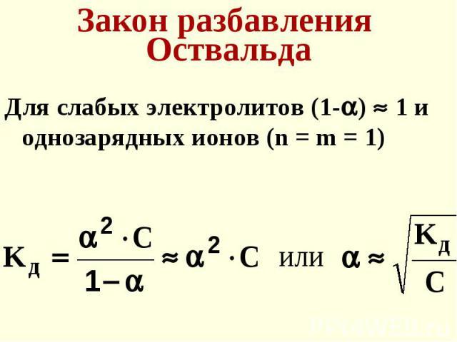 Для слабых электролитов (1- ) 1 и однозарядных ионов (n = m = 1) Для слабых электролитов (1- ) 1 и однозарядных ионов (n = m = 1)