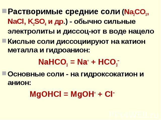 Растворимые средние соли (Na2CO3, NaCl, K2SO4 и др.) - обычно сильные электролиты и диссоц-ют в воде нацело Растворимые средние соли (Na2CO3, NaCl, K2SO4 и др.) - обычно сильные электролиты и диссоц-ют в воде нацело Кислые соли диссоциируют на катио…