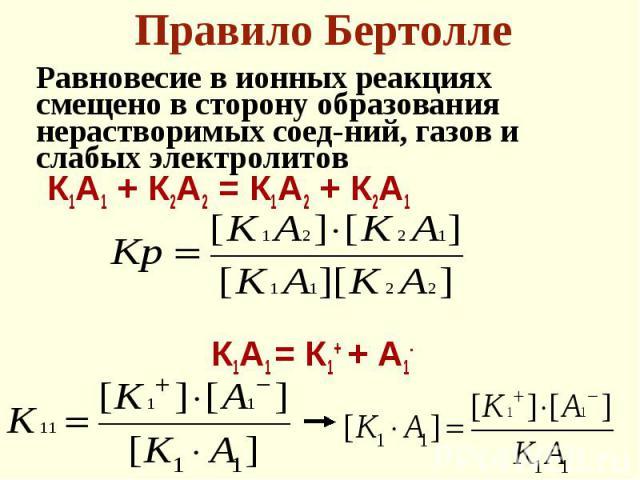 Равновесие в ионных реакциях смещено в сторону образования нерастворимых соед-ний, газов и слабых электролитов Равновесие в ионных реакциях смещено в сторону образования нерастворимых соед-ний, газов и слабых электролитов К1А1 + К2А2 = К1А2 + К2А1 К…
