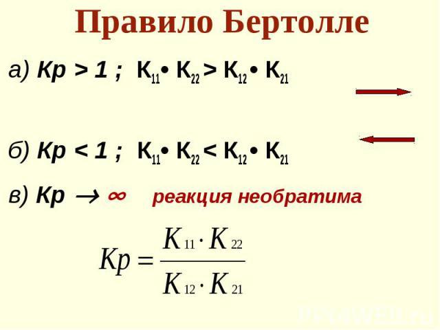 а) Кр > 1 ; К11• К22 > К12 • К21 а) Кр > 1 ; К11• К22 > К12 • К21 б) Кр < 1 ; К11• К22 < К12 • К21 в) Кр реакция необратима