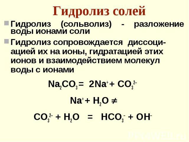 Гидролиз (сольволиз) - разложение воды ионами соли Гидролиз (сольволиз) - разложение воды ионами соли Гидролиз сопровождается диссоци-ацией их на ионы, гидратацией этих ионов и взаимодействием молекул воды с ионами Na2CO3 = 2Na+ + CO32– Na+ + H2O CO…