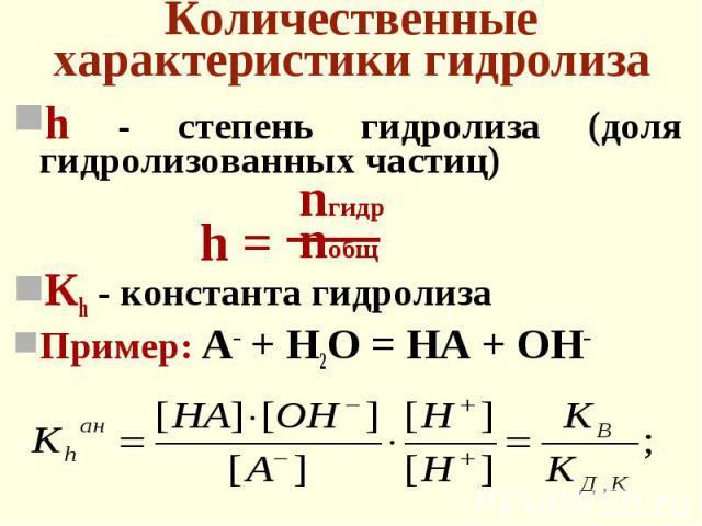 h - степень гидролиза (доля гидролизованных частиц) h - степень гидролиза (доля гидролизованных частиц) Кh - константа гидролиза Пример: А– + Н2О = НА + ОН–