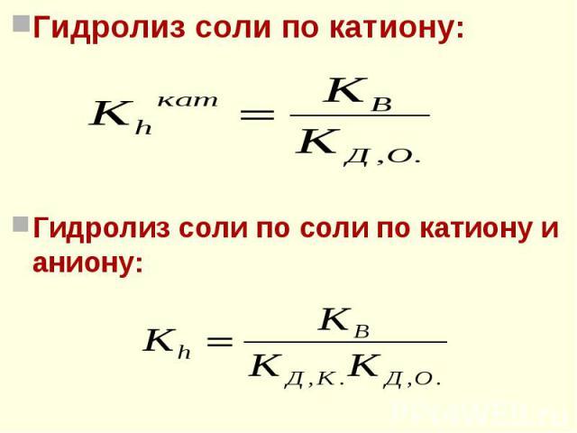 Гидролиз соли по катиону: Гидролиз соли по катиону: Гидролиз соли по соли по катиону и аниону: