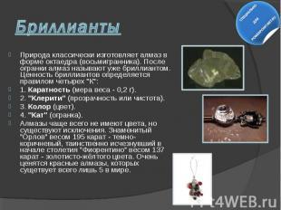 Природа классически изготовляет алмаз в форме октаедра (восьмигранника). После о