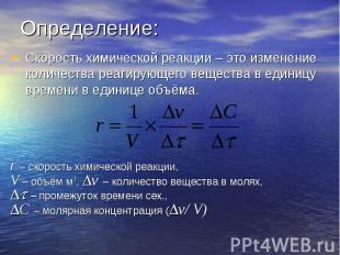 Определение: Скорость химической реакции – это изменение количества реагирующего