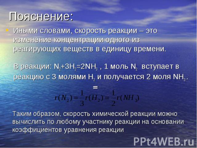 Иными словами, скорость реакции – это изменение концентрации одного из реагирующих веществ в единицу времени. Иными словами, скорость реакции – это изменение концентрации одного из реагирующих веществ в единицу времени.