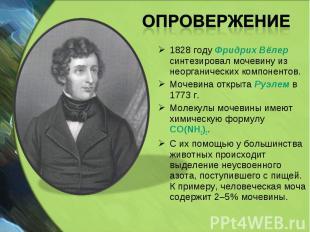 1828 году Фридрих Вёлер синтезировал мочевину из неорганических компонентов. 182