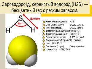 Сероводоро д, сернистый водород (H2S) — бесцветный газ с резким запахом. Химичес