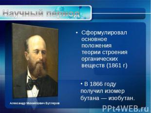 Сформулировал основное положения теории строения органических веществ (1861 г) С
