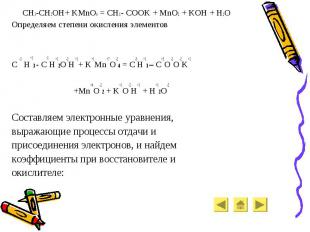 CH3-CH2OH+ KMnO4 = CH3 - COOK + MnO2 + KOH + H2O CH3-CH2OH+ KMnO4 = CH3 - COOK +