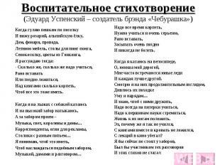 Воспитательное стихотворение (Эдуард Успенский – создатель брэнда «Чебурашка») К