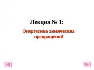 Лекция № 1: Энергетика химических превращений