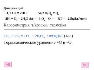 Для реакций: Для реакций: H2 + Cl2 = 2HCl ∆nг = 0, Qр = Qv 2H2 + O2 = 2H2O ∆nг =