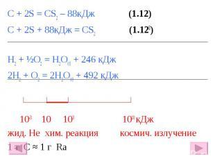 С + 2S = CS2 – 88кДж (1.12) С + 2S = CS2 – 88кДж (1.12) С + 2S + 88кДж = CS2 (1.
