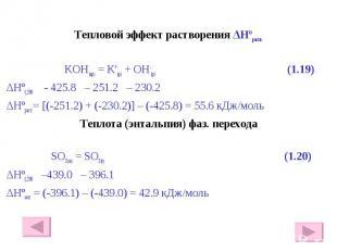 Тепловой эффект растворения ΔHºраств. Тепловой эффект растворения ΔHºраств. KOH(