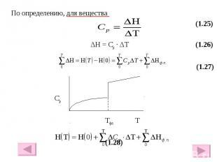 По определению, для вещества По определению, для вещества (1.25) ΔH = Cp · ΔT (1