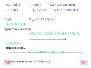 FeCl3 · 6H2O Тпл = 310 К ∆Η = 336 кДж/моль FeCl3 · 6H2O Тпл = 310 К ∆Η = 336 кДж