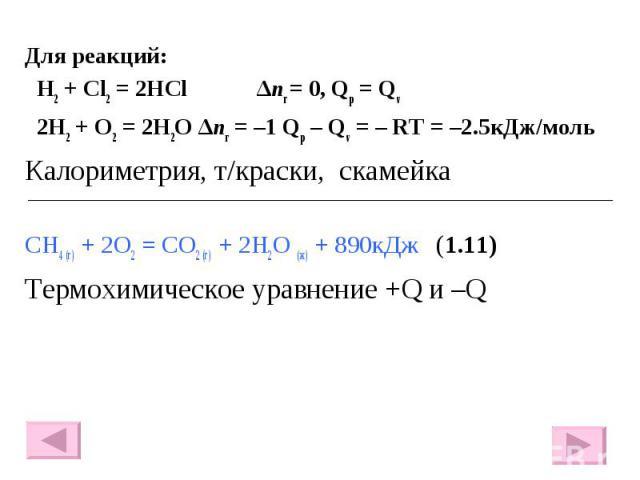 Для реакций: Для реакций: H2 + Cl2 = 2HCl ∆nг = 0, Qр = Qv 2H2 + O2 = 2H2O ∆nг = –1 Qр – Qv = – RT = –2.5кДж/моль Калориметрия, т/краски, скамейка CH4 (г) + 2О2 = СО2 (г) + 2Н2О (ж) + 890кДж (1.11) Термохимическое уравнение +Q и –Q