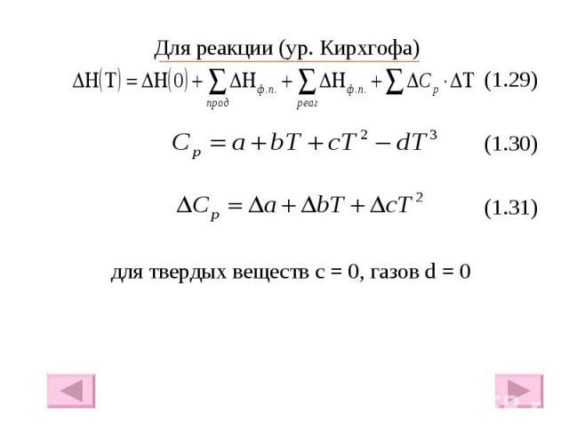Для реакции (ур. Кирхгофа) Для реакции (ур. Кирхгофа) (1.29) (1.30) (1.31) для твердых веществ с = 0, газов d = 0