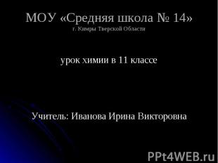 урок химии в 11 классе Учитель: Иванова Ирина Викторовна