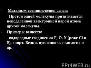 Механизм возникновения связи: Механизм возникновения связи: Протон одной молекул