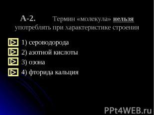 1) сероводорода 2) азотной кислоты 3) озона 4) фторида кальция